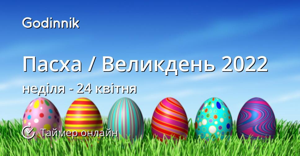 Пасха / Великдень